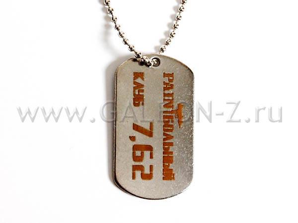 295Жетон армейский своими руками