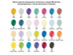 Карта цветов шаров Металлик