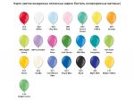 Карта цветов шаров Пастель